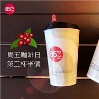 85度c,週五咖啡日,中大杯咖啡第二杯半價
