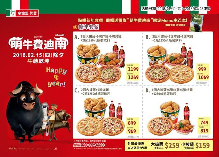 拿坡里, 點購新年套餐,就送萌牛費迪南,限定MEMO本一本
