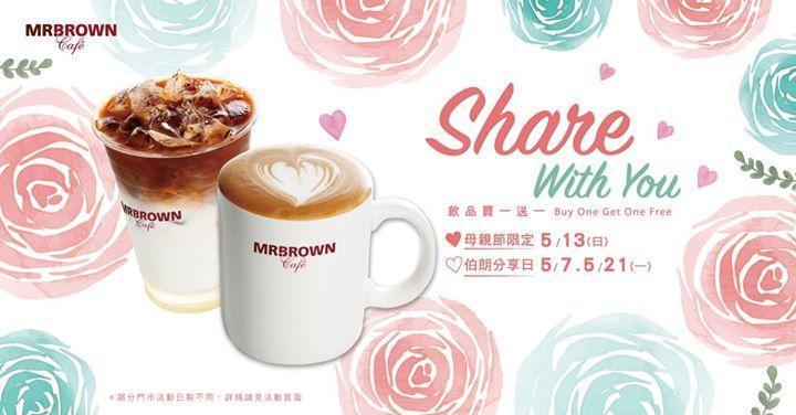 伯朗咖啡,五月分享日,飲品買一送一,分享幸福的點滴