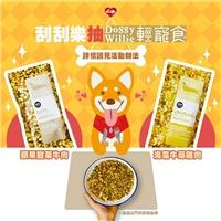 萊爾富便利商店,完成指定動作,抽DOGGYWILLIE輕寵食