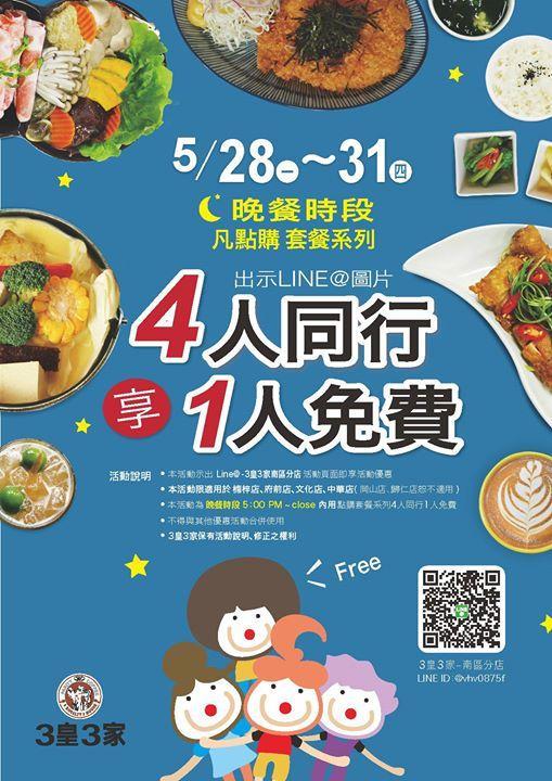 3皇3家,限店限定套餐系列,完成指定動作,4人同行1人免費