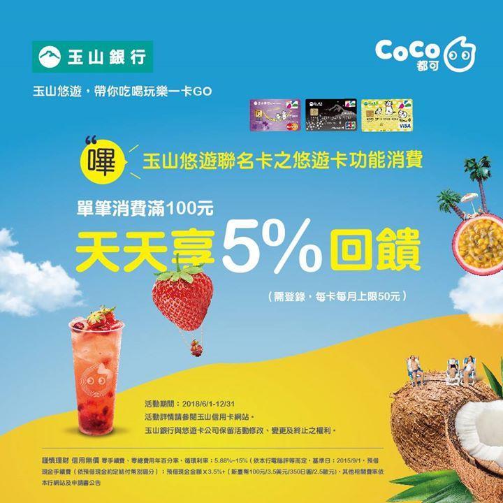 COCO都可,持玉山悠遊聯名卡至CoCo消費,消費滿100元,享回饋金
