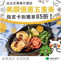 國泰世華,台北文華東方酒店,美饌優惠五重奏,指定卡別獨享85折