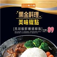 三商巧福,黑胡椒鮮嫩豬柳飯,新品上市 嚐鮮價89元