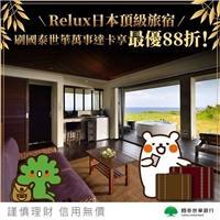 國泰世華,在Relux預訂指定住宿輸入優惠代碼MCRL12就通通享88折