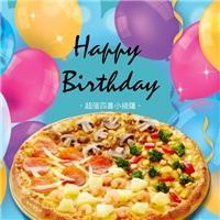 達美樂,10月生日的會員,生日禮 9吋超值四喜手拍鬆軟披薩一個