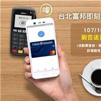 台北富邦銀行,付款用Google Pay單筆消費滿100送7 11百元抵用券
