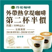 中國信託ATM獨家酷碰,丹堤咖啡,外帶熱拿堤咖啡,第二杯半價
