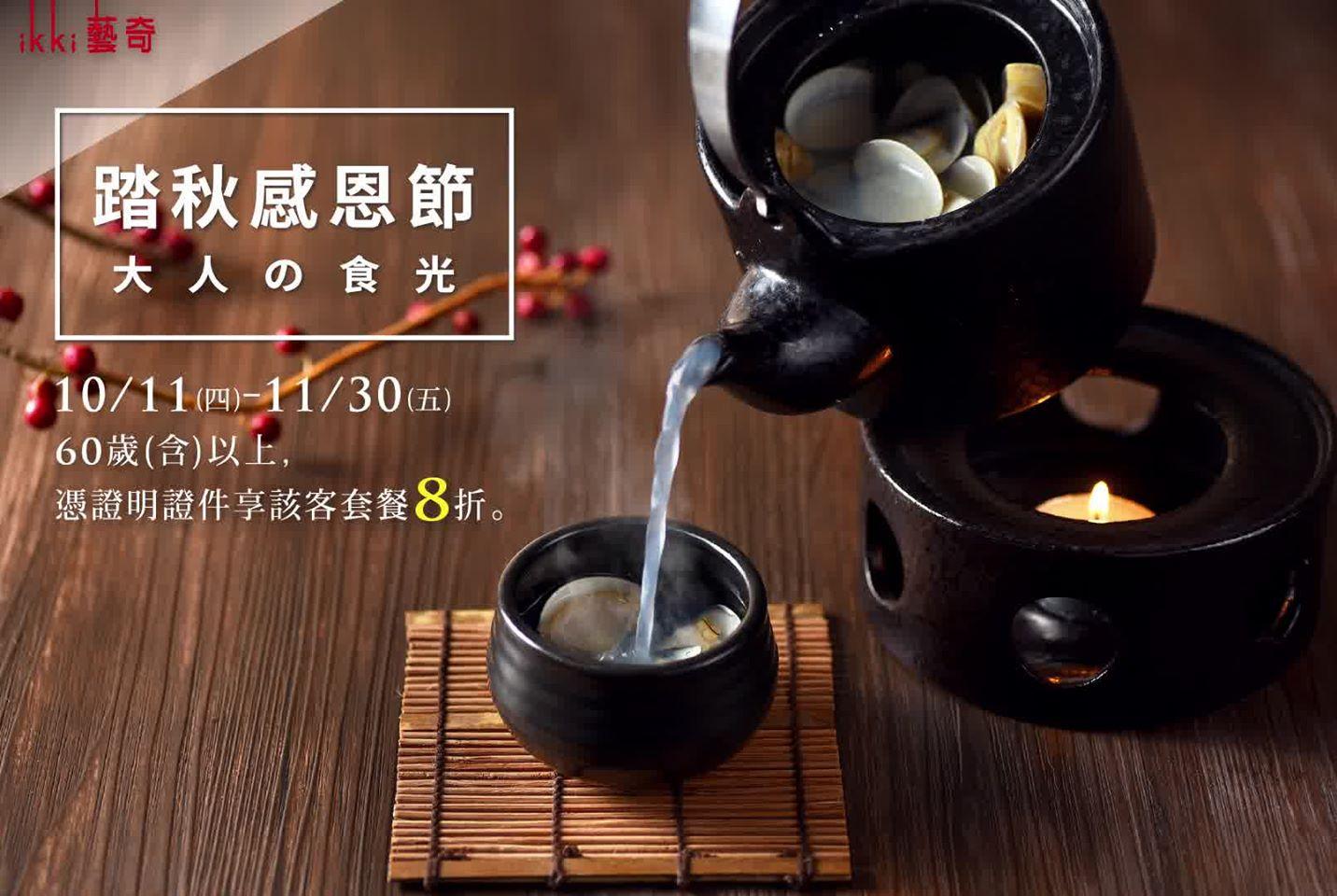 藝奇新日本料理,60歲含以上憑證件即享8 折優待