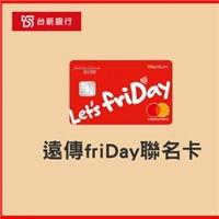 台新銀行,遠傳friDay聯名卡刷卡消費享最高現金回饋