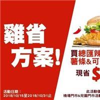 漢堡王,買總匯辣雞腿堡套餐,漢堡王免費替您升級成大餐