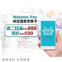 國泰世華,Watsons Pay 上線,卡友獨家優惠