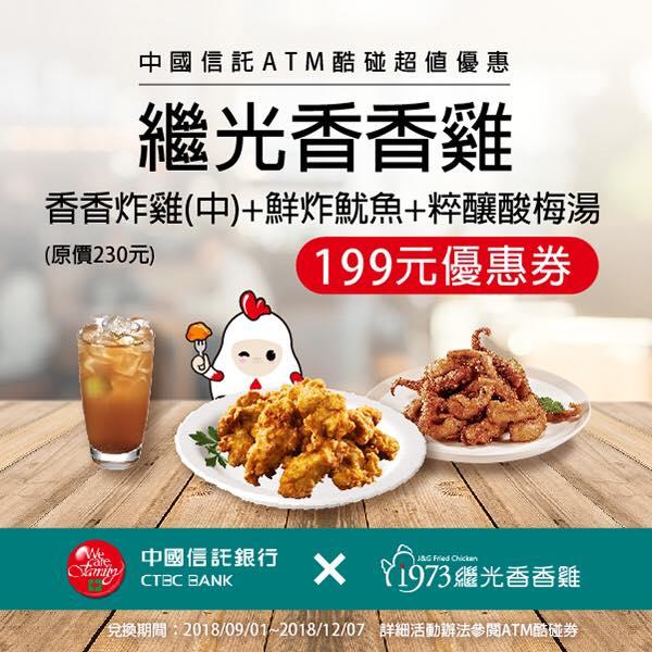 中國信託ATM獨家酷碰,繼光香香雞,憑券購買指定品項特價199元