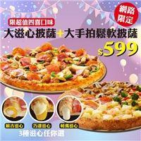 達美樂,兩個大披薩其一升級滋心餅皮搭配超值四喜口味只要599元