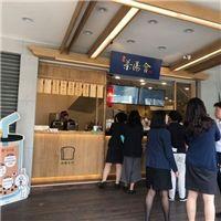 茶湯會,台中自由店,購買任一吐司,即享排行榜飲品8折優惠