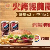 漢堡王,美食老司機,華堡雙套餐,限時優惠中