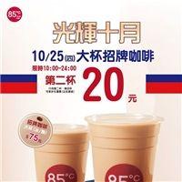 85度c,光耀輝映慶十月,大杯招牌咖啡,第二杯只要20元