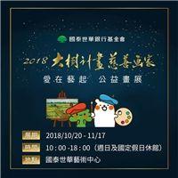 國泰世華,首屆大樹計畫─慈善畫家 公益畫展