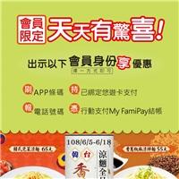 全家便利商店,台韓香辣涼麵新上市指定涼麵會員優惠88折!