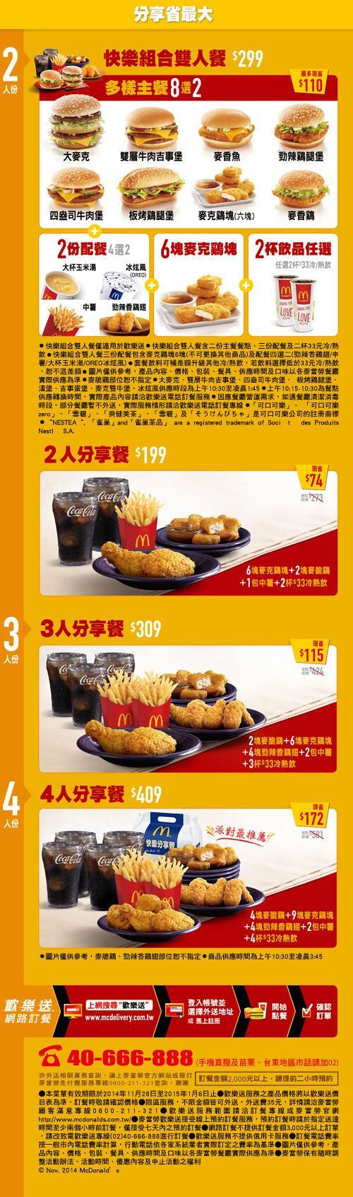麥當勞歡樂送快樂組合雙人餐299元,多樣主餐8選2、兩份配餐