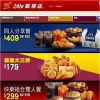 麥當勞歡樂送Menu、目錄、菜單、價目表以及外送電話