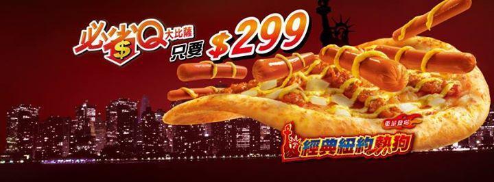 熱騰騰的經典紐約熱狗,必勝客比薩重量登場