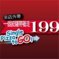 達美樂外帶樂 , 一個披薩帶著走,外帶披薩一個199元