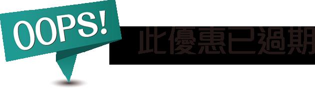 Costco好市多特別優惠活動~2017年11月24日至2017年12月03日
