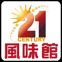 21世紀風味館