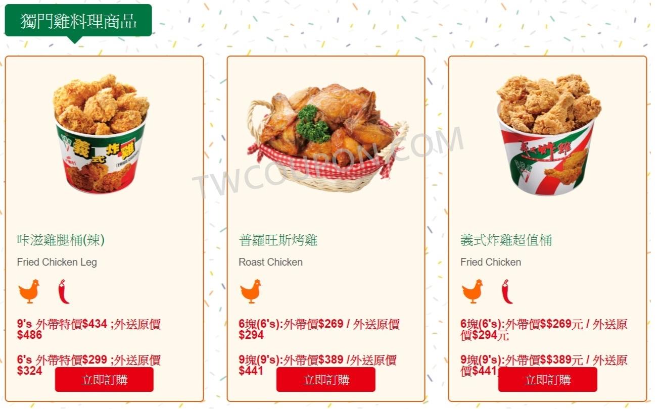拿坡里獨門雞料理菜單