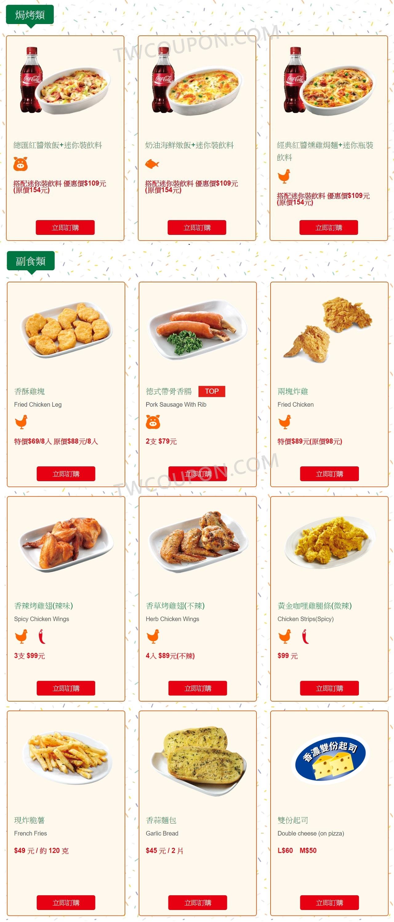 拿坡里獨精選美食菜單
