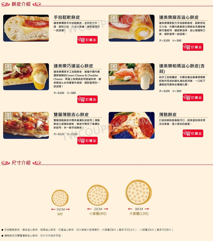達美樂餅皮介紹及價目表