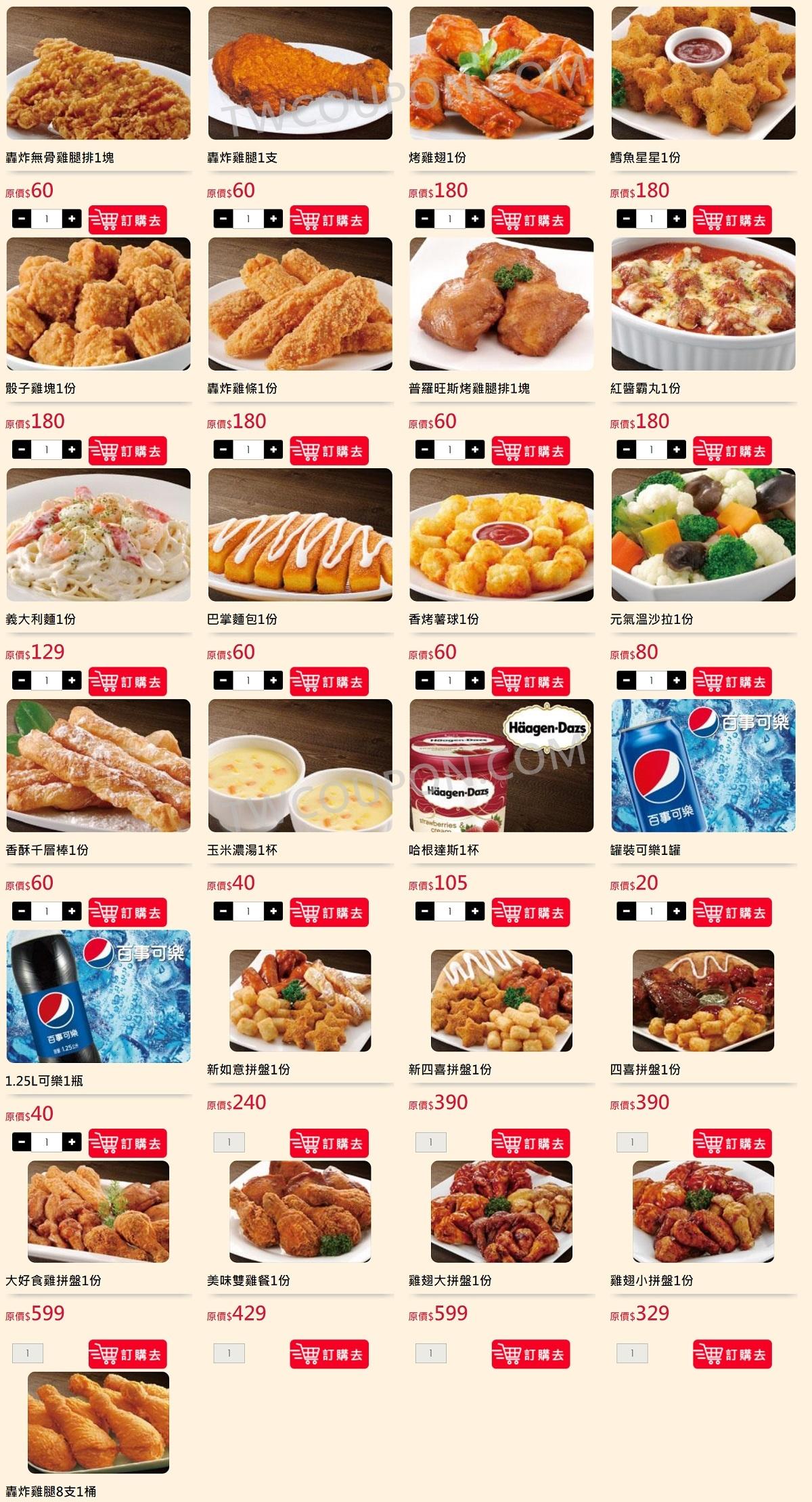 達美樂副食價目表