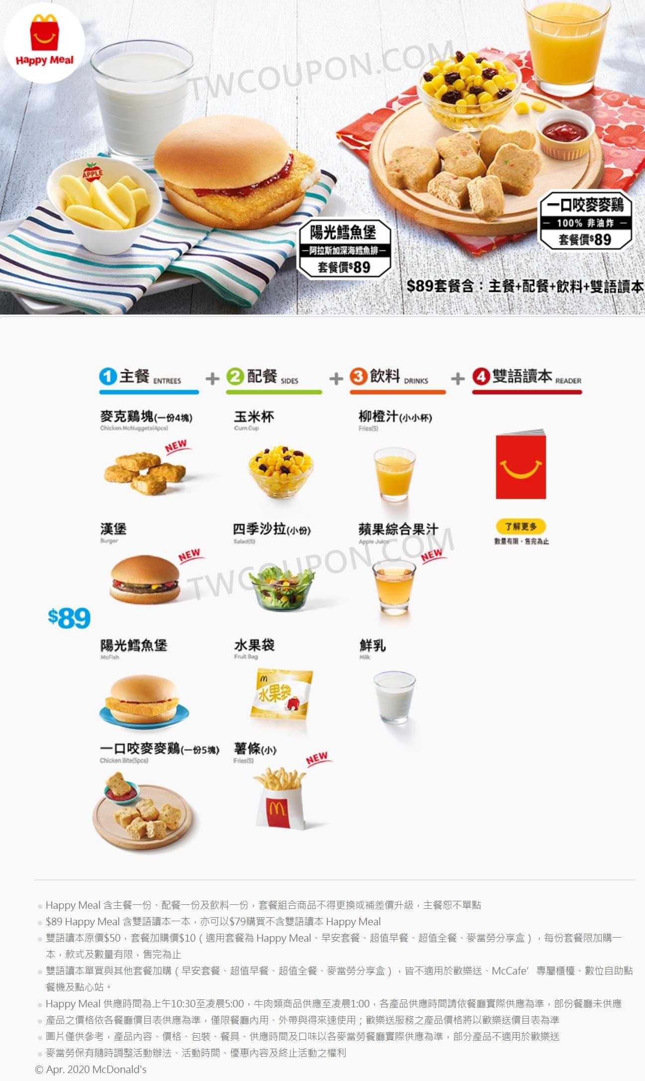 麥當勞快樂兒童餐