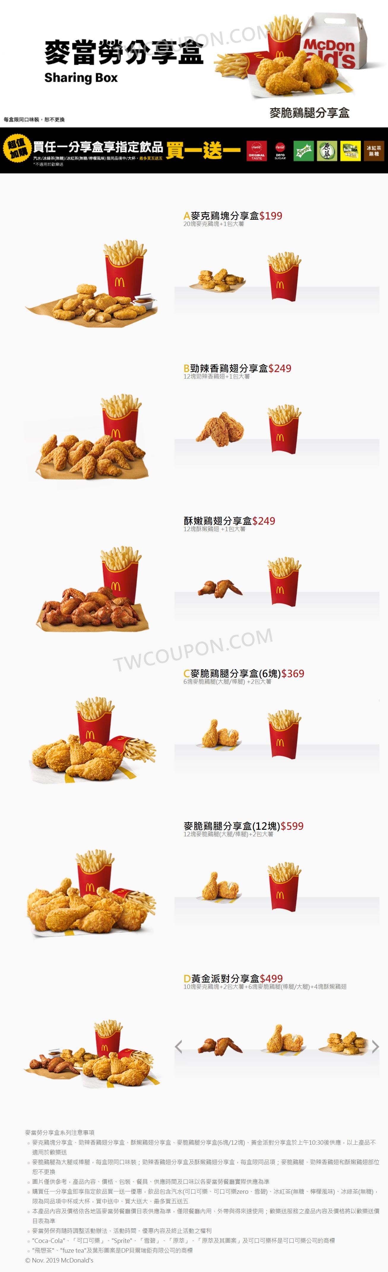 麥當勞快樂一起拚,麥當勞快樂分享餐