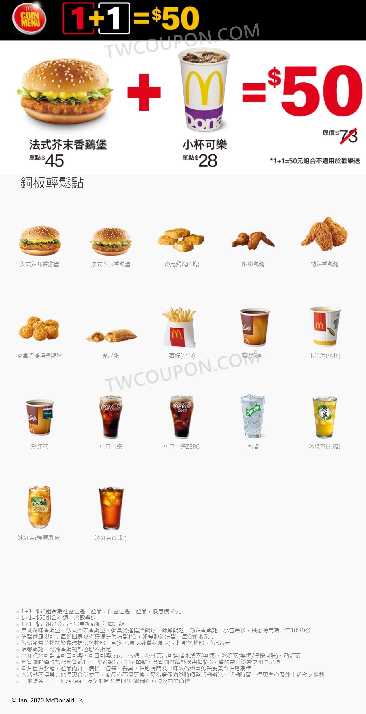 麥當勞 2017 新超值全餐 自由配