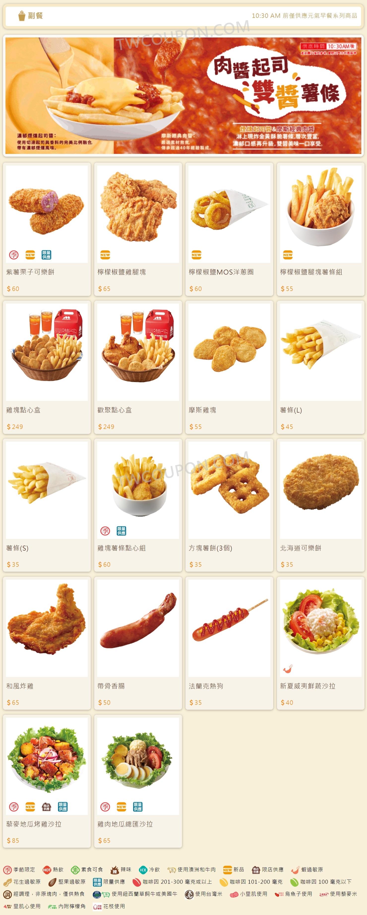 摩斯漢堡 副餐 菜單