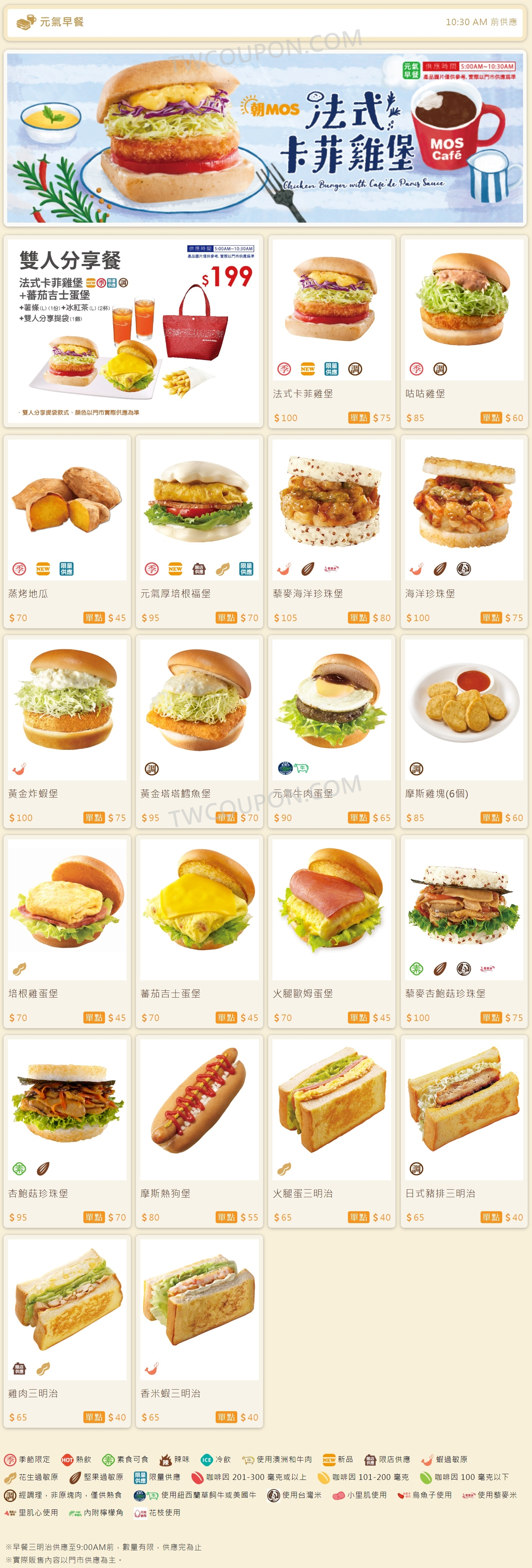 摩斯漢堡 元氣早餐 菜單