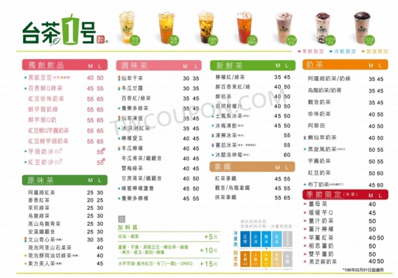 台茶1號Menu