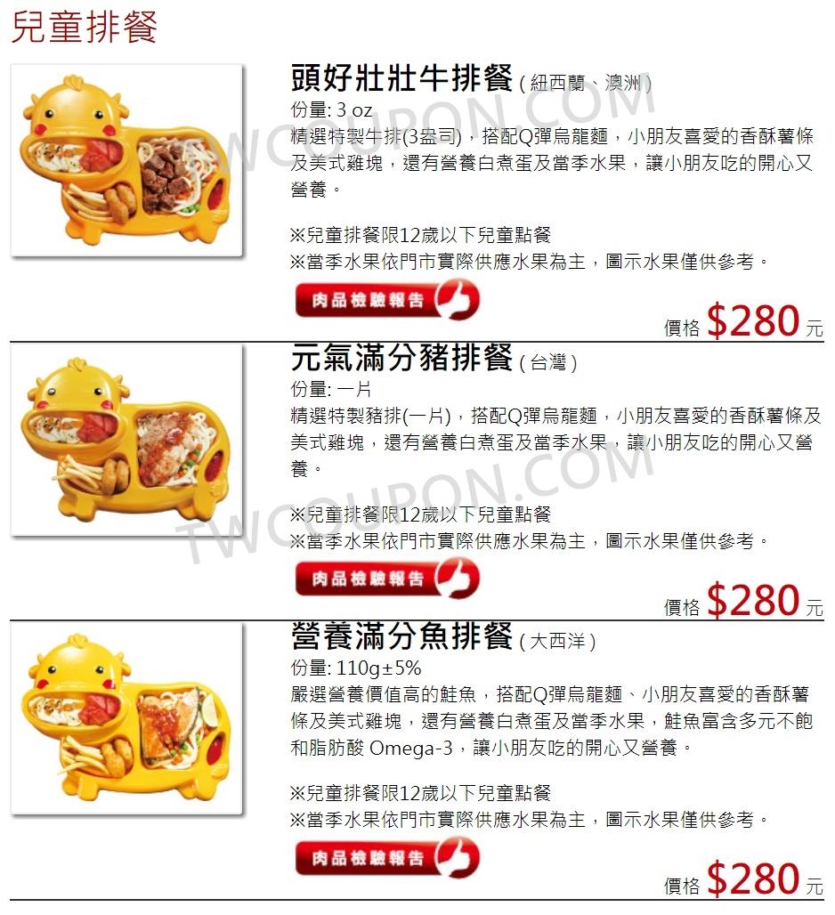 貴族世家 兒童排餐 菜單