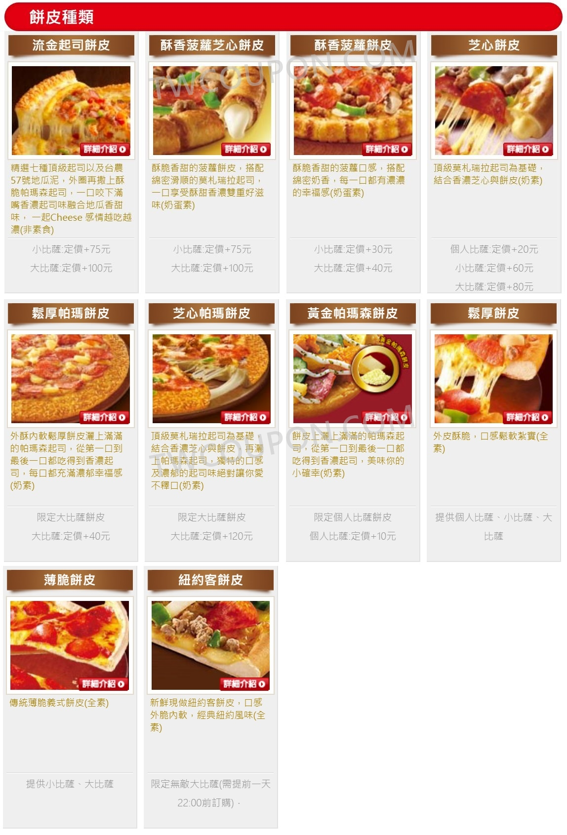 必勝客餅皮菜單