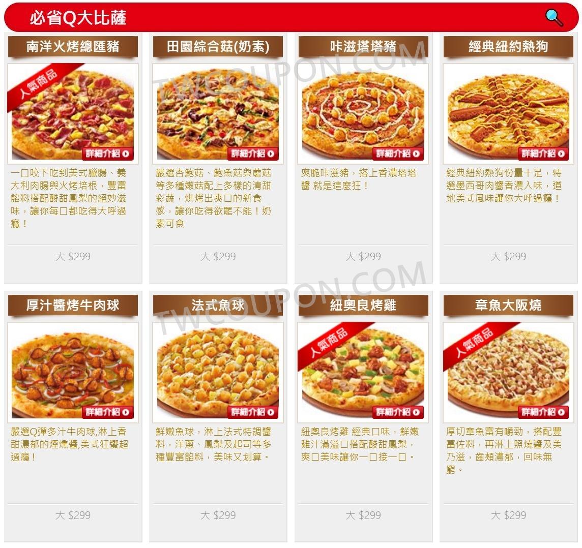 必勝客必省Q大比薩菜單