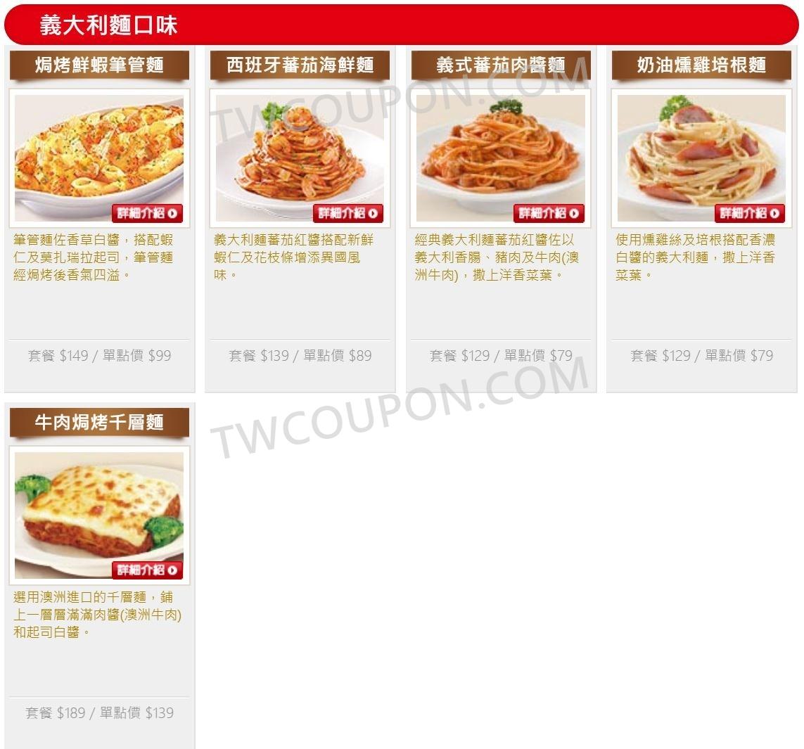 必勝客義大利麵口味菜單