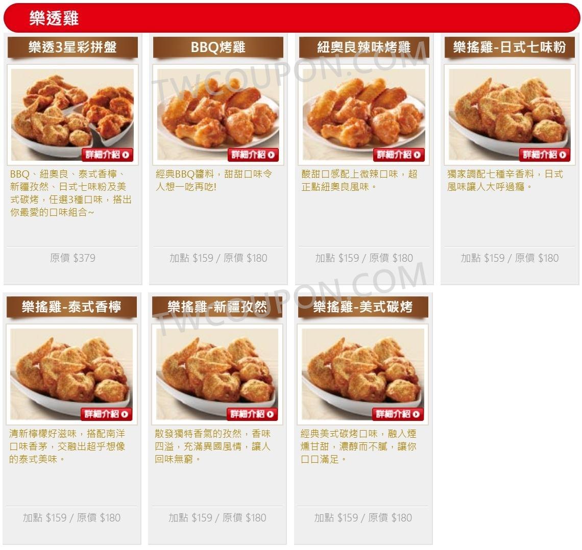 必勝客樂透雞菜單