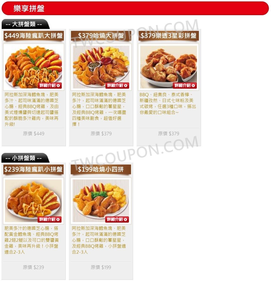 必勝客樂享拼盤菜單