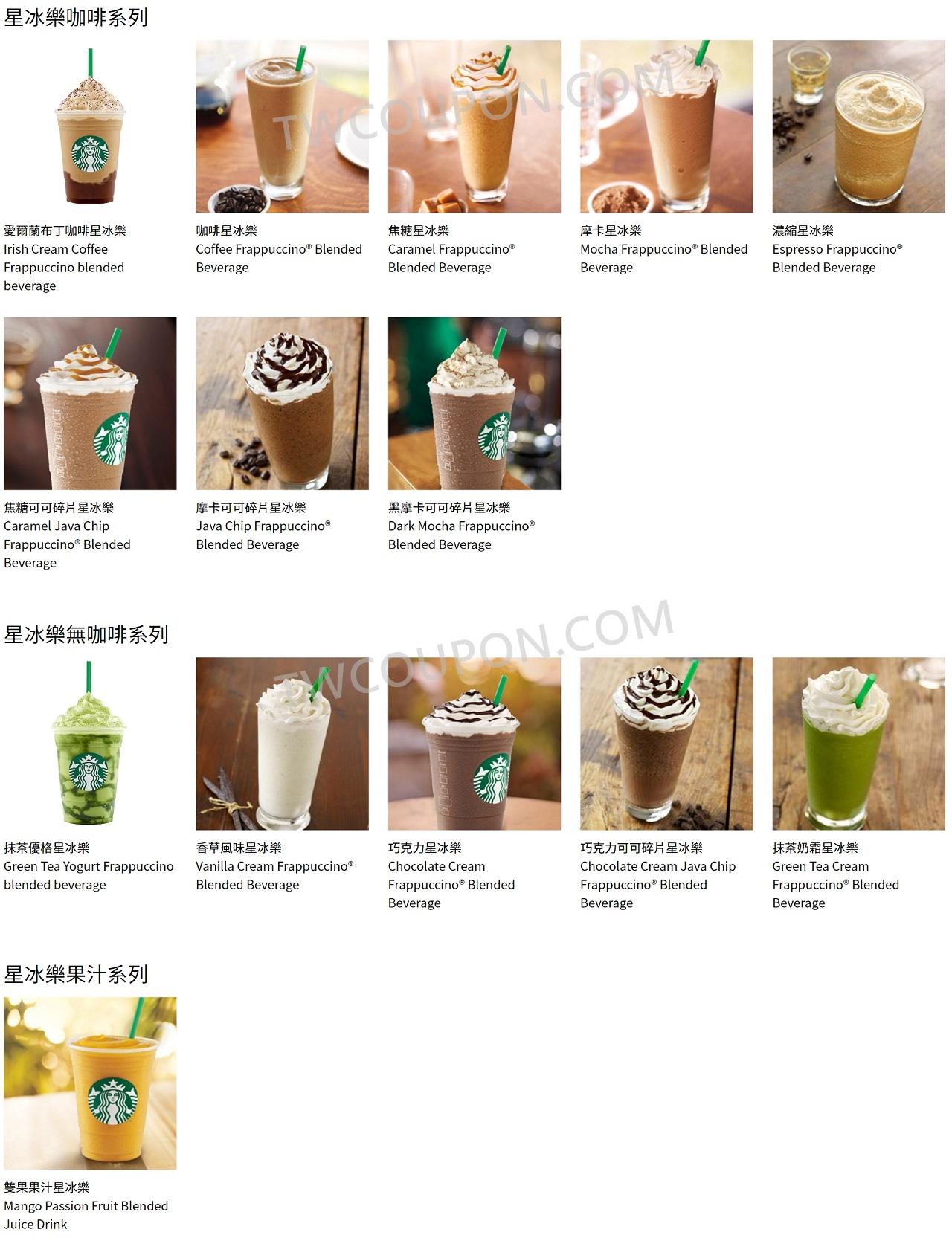 星巴克菜單-星冰樂咖啡系列