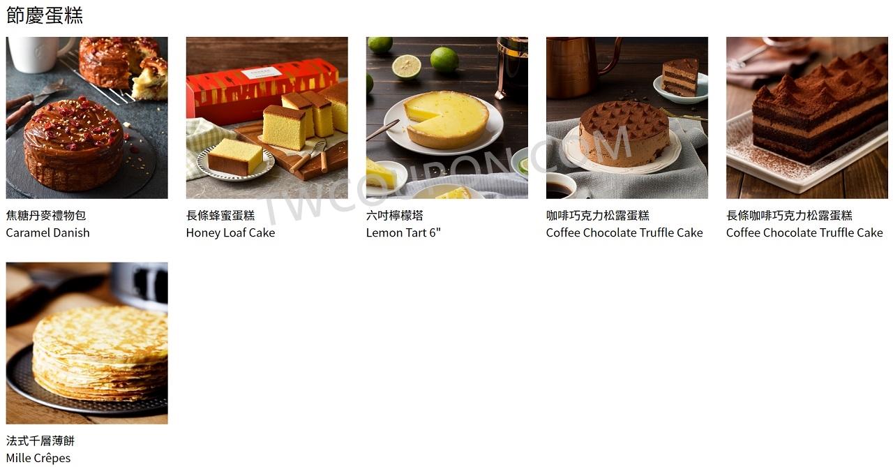 星巴克菜單-生日級會議型蛋糕