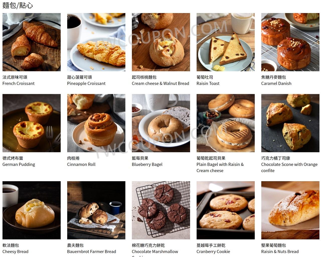 星巴克菜單-麵包與點心