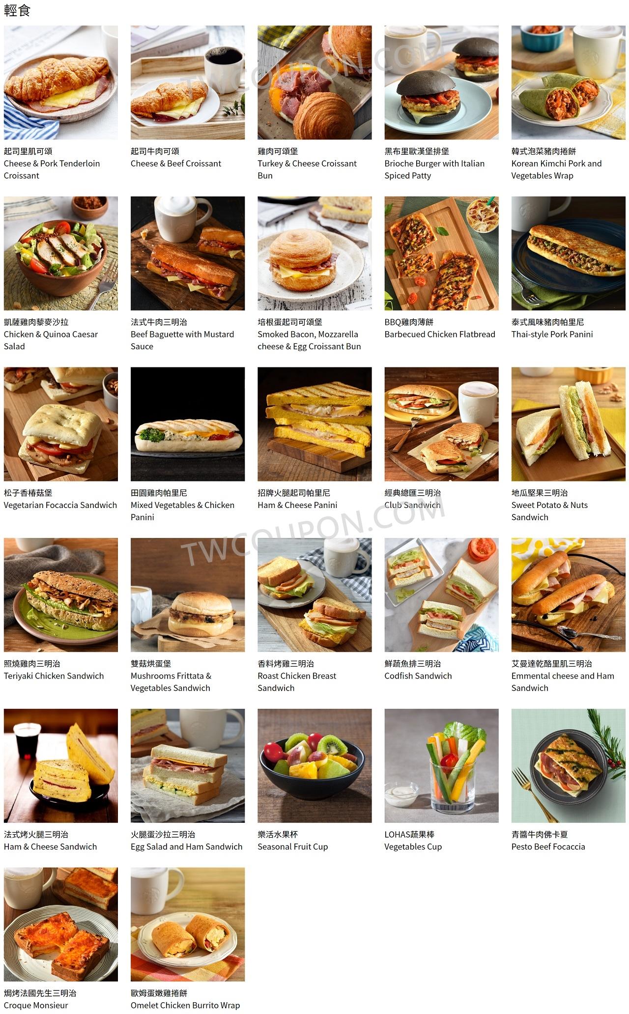 星巴克菜單-三明治