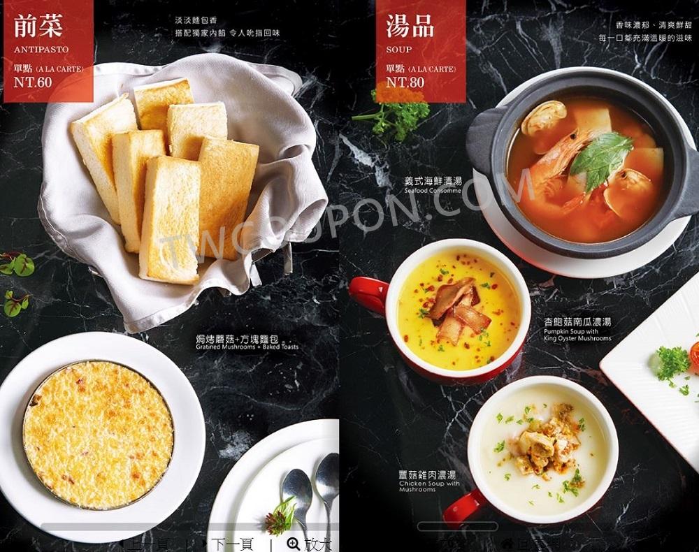西堤牛排前菜湯品菜單